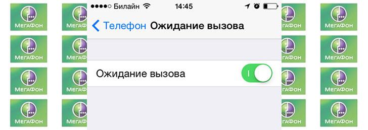 Вторая линия на айфоне