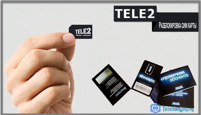 Как разблокировать сим карту Теле2