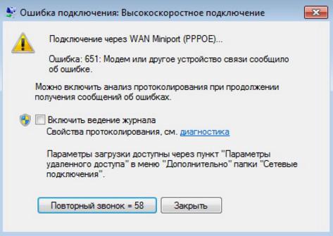 Ошибка 651 при подключении Ростелеком к интернету