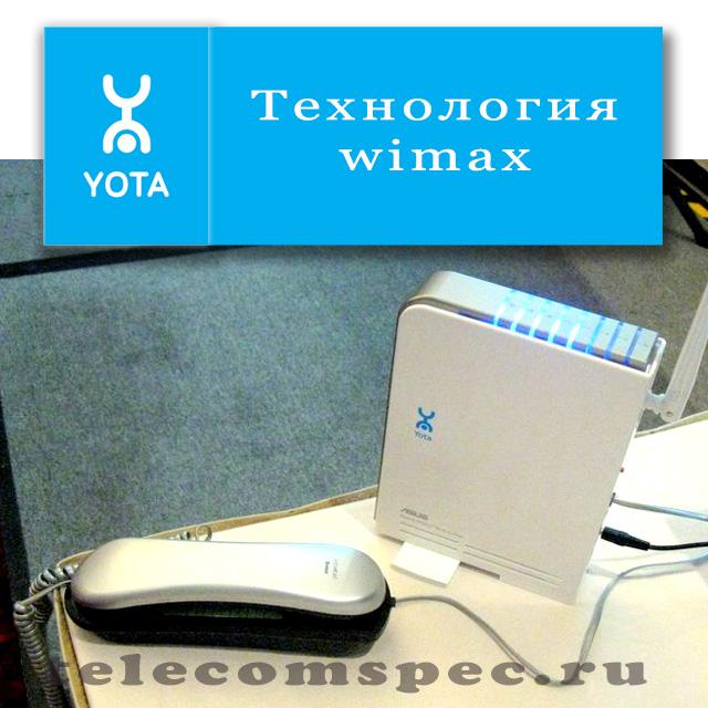 Понятие о технологии wimax Yota: подробное описание и способы подключения