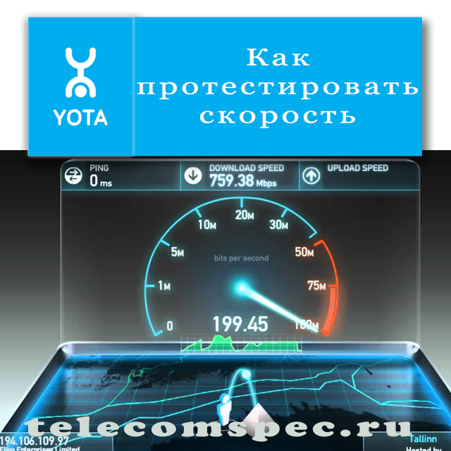 Yota speed test — онлайн-сервис для проверки скорости интернета