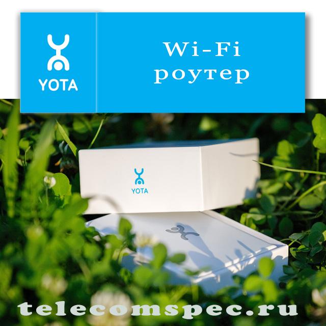 Wi-fi роутер Yota: надёжный помощник для работы с интернетом