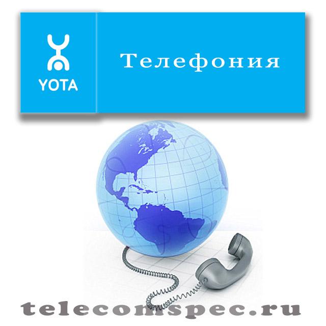 Что такое Yota ip телефония и особенности подключения услуги