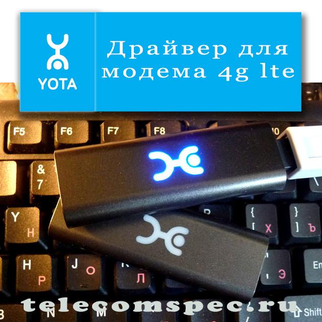 Драйвер для модема yota 4g lte: где приобрести и как установить
