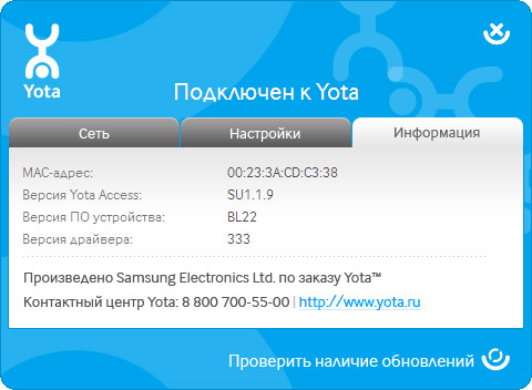 Драйверов Yota для Windows 7: как скачать и установить