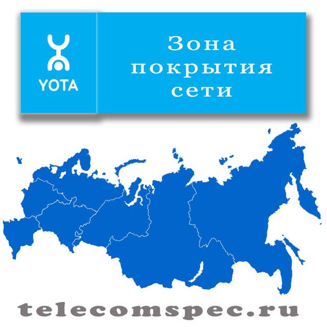 Зона покрытия сети Yota: карта покрытий в России, особенности