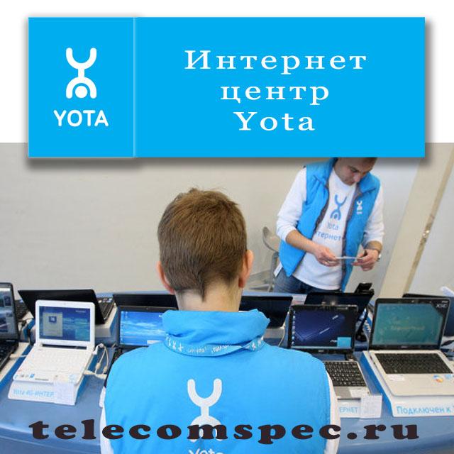Техническая служба поддержки: интернет-центр, Gemtek LTE и сервисный центр Yota