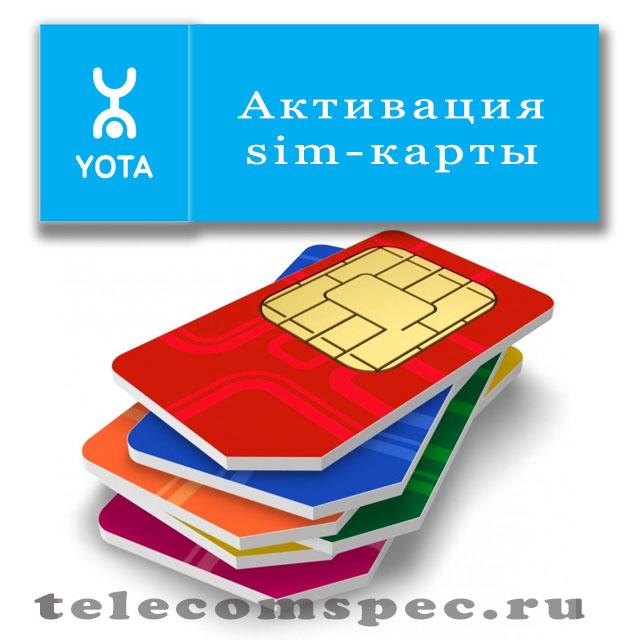 Активация Sim-карты Yota на компьютере и на мобильном телефоне