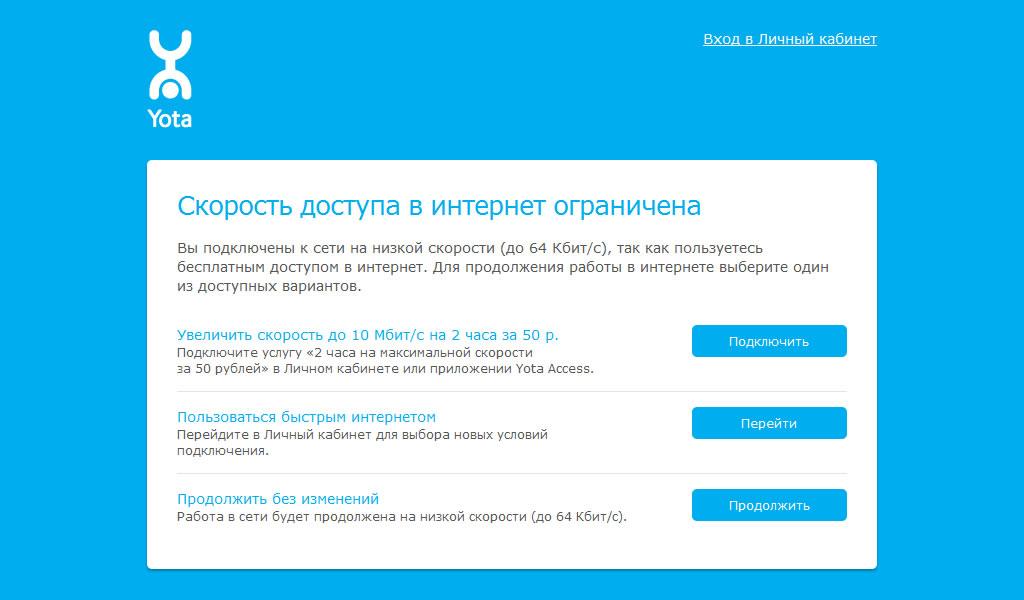 Как российский интернет-провайдер yota обманывает своих пользователей