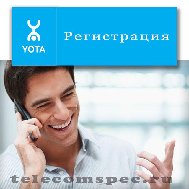 Как осуществляется регистрация в операторе Yota