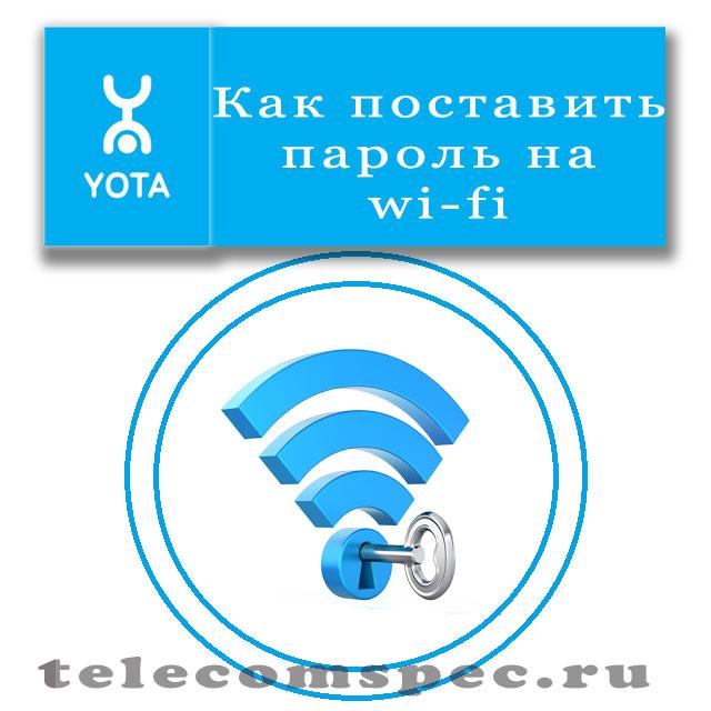 Защищаем беспроводную сеть Yota: как установить пароль на Wi-fi
