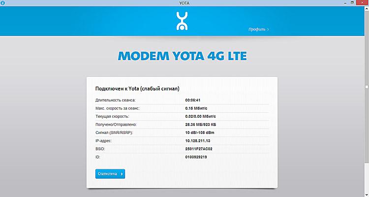 Проверяем уровень сигнала интернета Yota: что делать если сигнал очень низкий