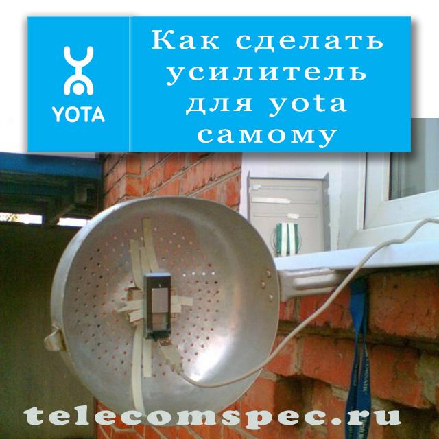 Как самостоятельно сделать усилитель для интернета Yota: подробная инструкция