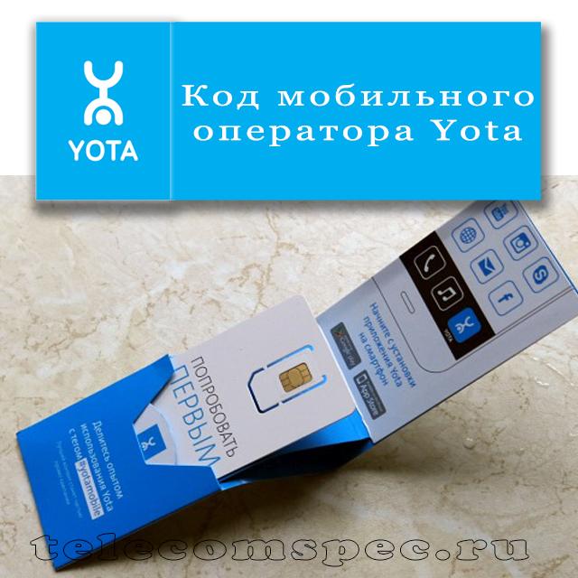 Какой DEF-код может принадлежать абоненту мобильной сети Yota
