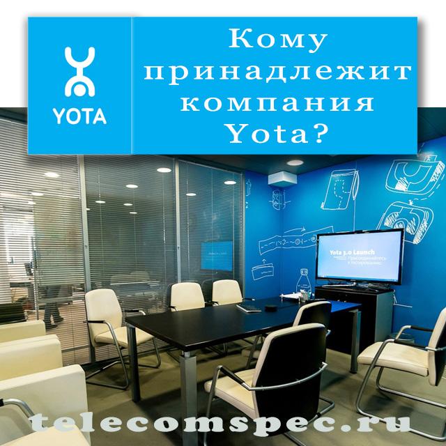 Кому принадлежит телекоммуникационная компания Yota: история развития