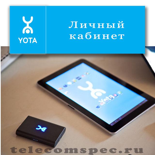 Личный кабинет Yota: как зарегистрироваться и описание возможностей