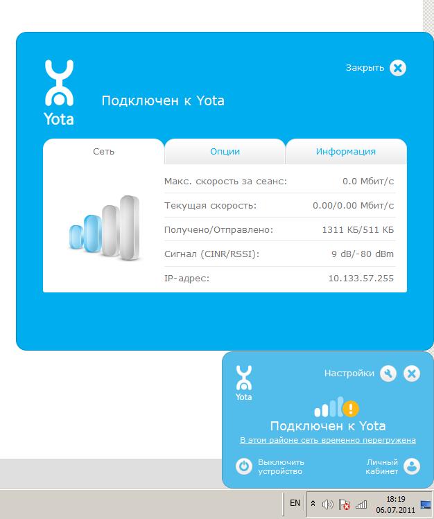 Как настроить точку доступа Yota для различных операционных систем
