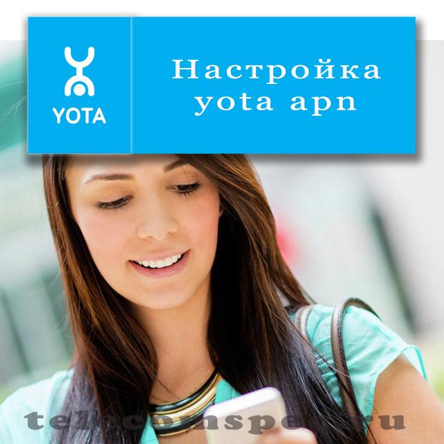 Как правильно произвести настройки интернета yota apn