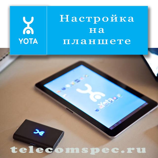 Способы настройки Yota на планшете: подробное описание