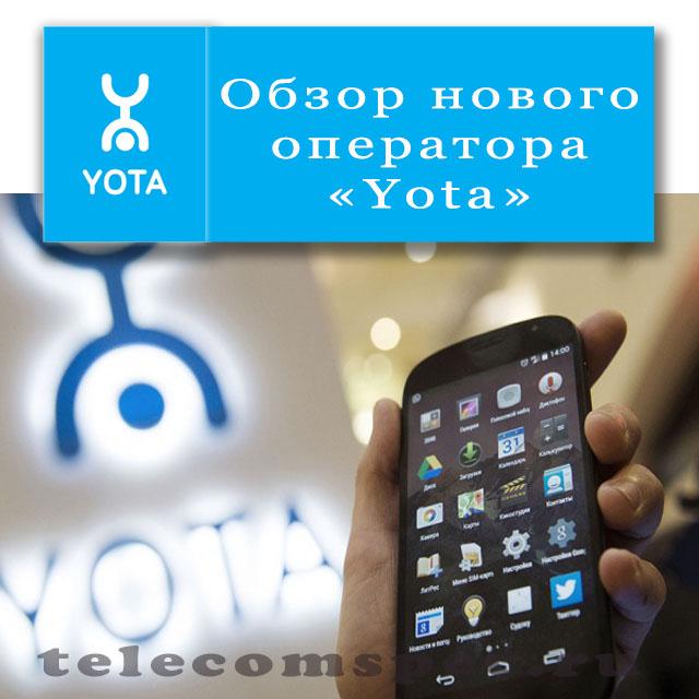 Новый оператор Yota: услуги сотовой связи и беспроводного интернета