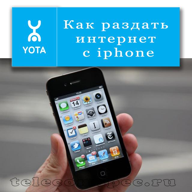 Как подключить yota к iphone: подробная инструкция