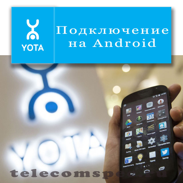 Yota на Android: совместная работа, особенности подключения