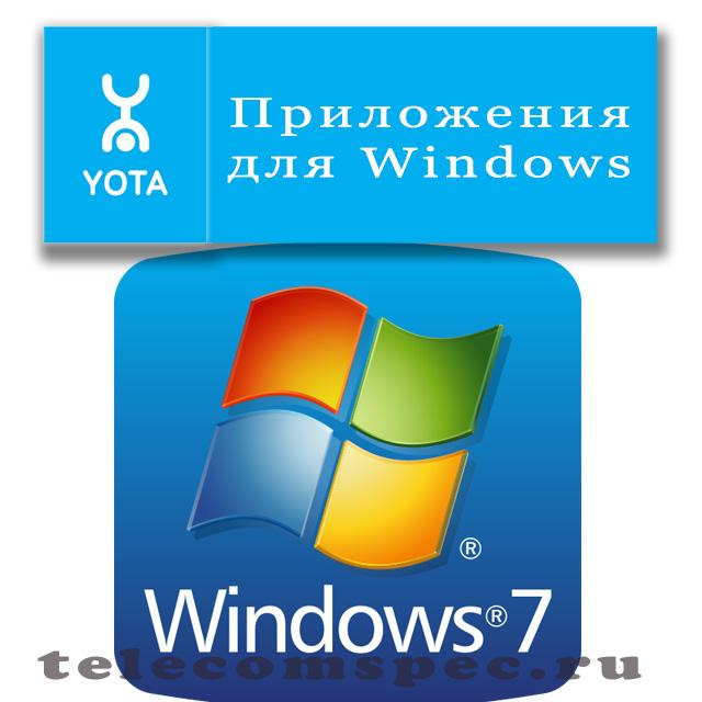 Скачать драйвера yota 4g для windows 7