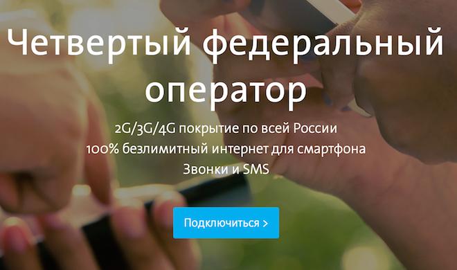 Приложения Yota для Windows: Windows Phone, Access и Yota Commander