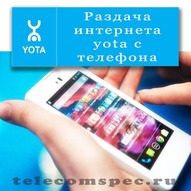 Как осуществлять раздачу интернета Yota с телефона: ограничения при раздаче