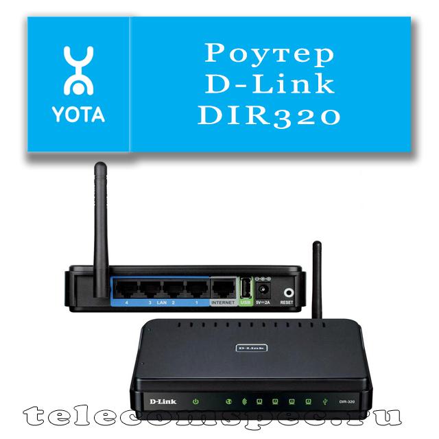 Возможность подключения интернета Yota через роутер d link dir 320