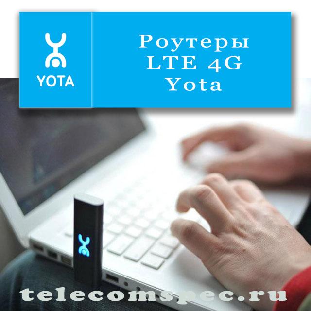 Получение доступа к высокоскоростному интернету с роутерами 4G LTE