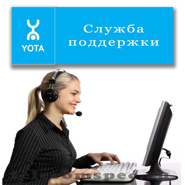 Как правильно обратиться в службу поддержки клиентов сети Yota