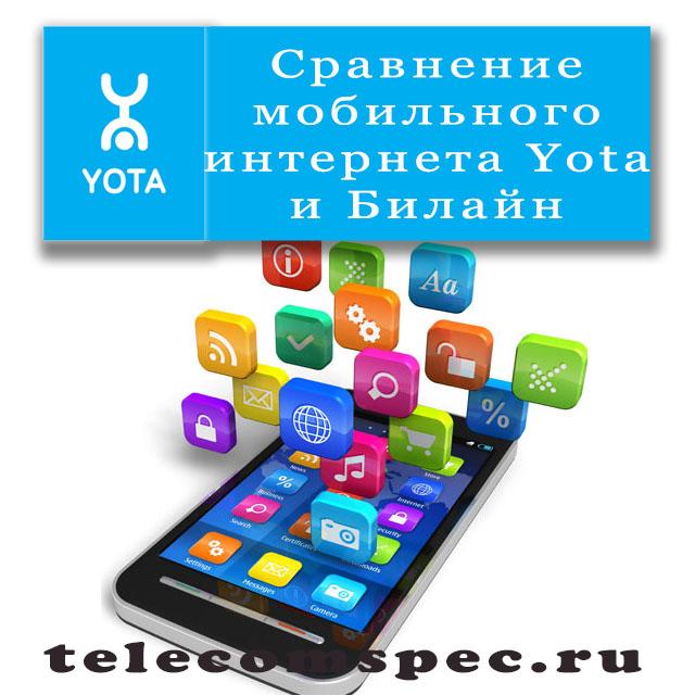 Главные отличия мобильного интернета Yota от мобильного интернета Билайн