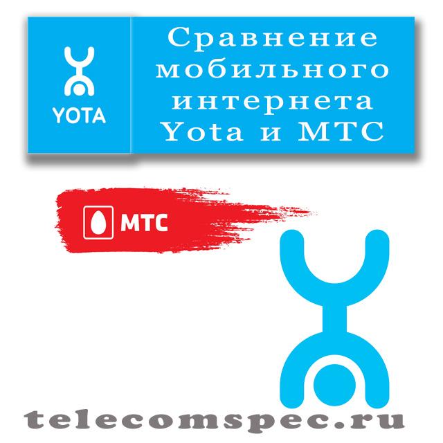 Главные отличия мобильного интернета Yota от мобильного интернета МТС
