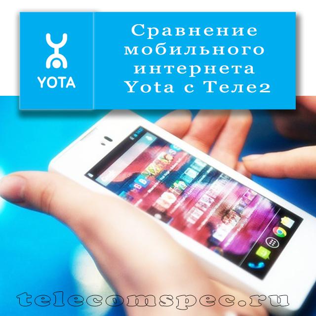 Сравнение мобильного интернета Yota с мобильным интернетом Теле2