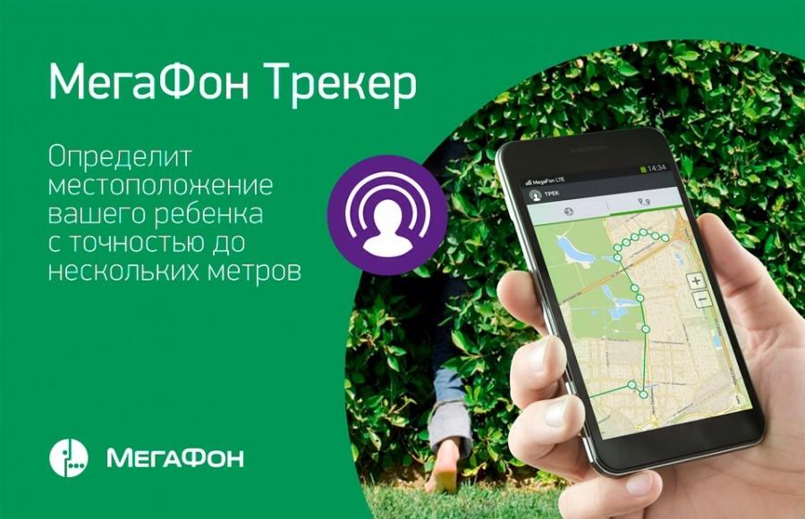 узнать определить местонахождение по телефону