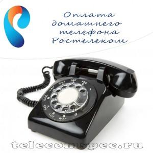 мгтс оплатить по номеру телефона