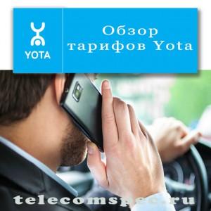 Особенности тарифных планов мобильного оператора Yota