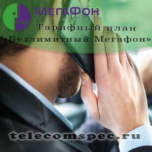 Безлимитный тарифный план оператора Мегафон