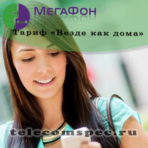 """Тариф """"Везде как дома"""" от Мегафон: как подключить и отключить тариф"""