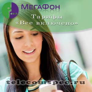"""Тарифы """"Все включено"""" от Мегафон: описание и стоимость"""