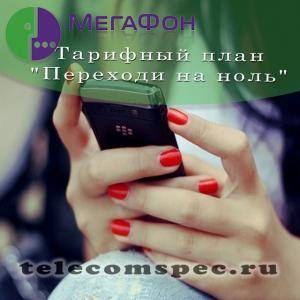"""Тариф """"Переходи на ноль"""" от Мегафон: особенности и подробная инструкция к подключению"""