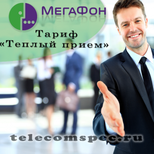 """Тариф """"Теплый прием"""" от оператора Мегафон: особенности и стоимость"""