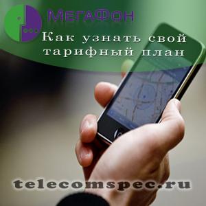 Как узнать свой тарифный план на Мегафоне
