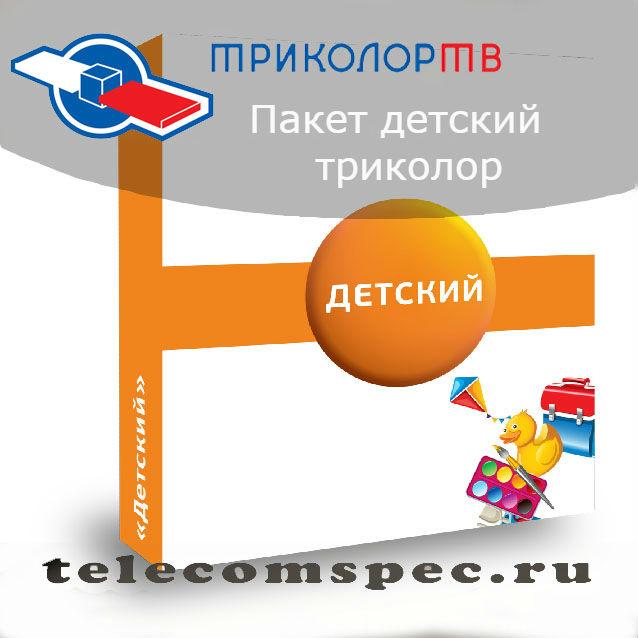 Триколор ТВ – Пакет детский: основные особенности услуги