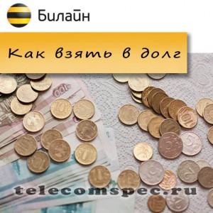 Доверительный платеж Билайн: как взять деньги в долг
