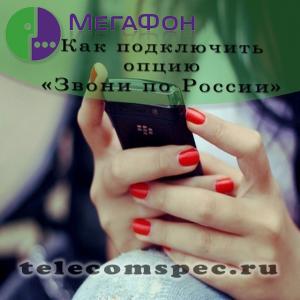 Опция «Звони по России» от Мегафон: особенности и способы подключения