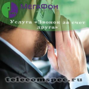 Как позвонить за счет друга с Мегафона