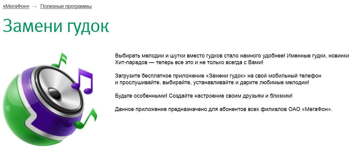 """Современная услуга """"Замени гудок"""" от Мегафон"""