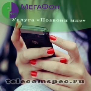 Просьба перезвонить на Мегафоне, как отправить маячок